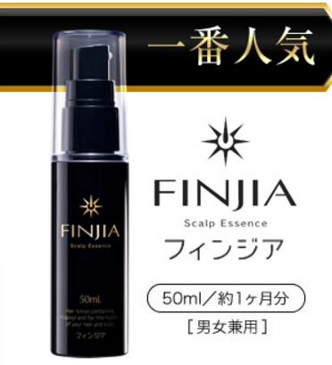 フィンジアの商品画像