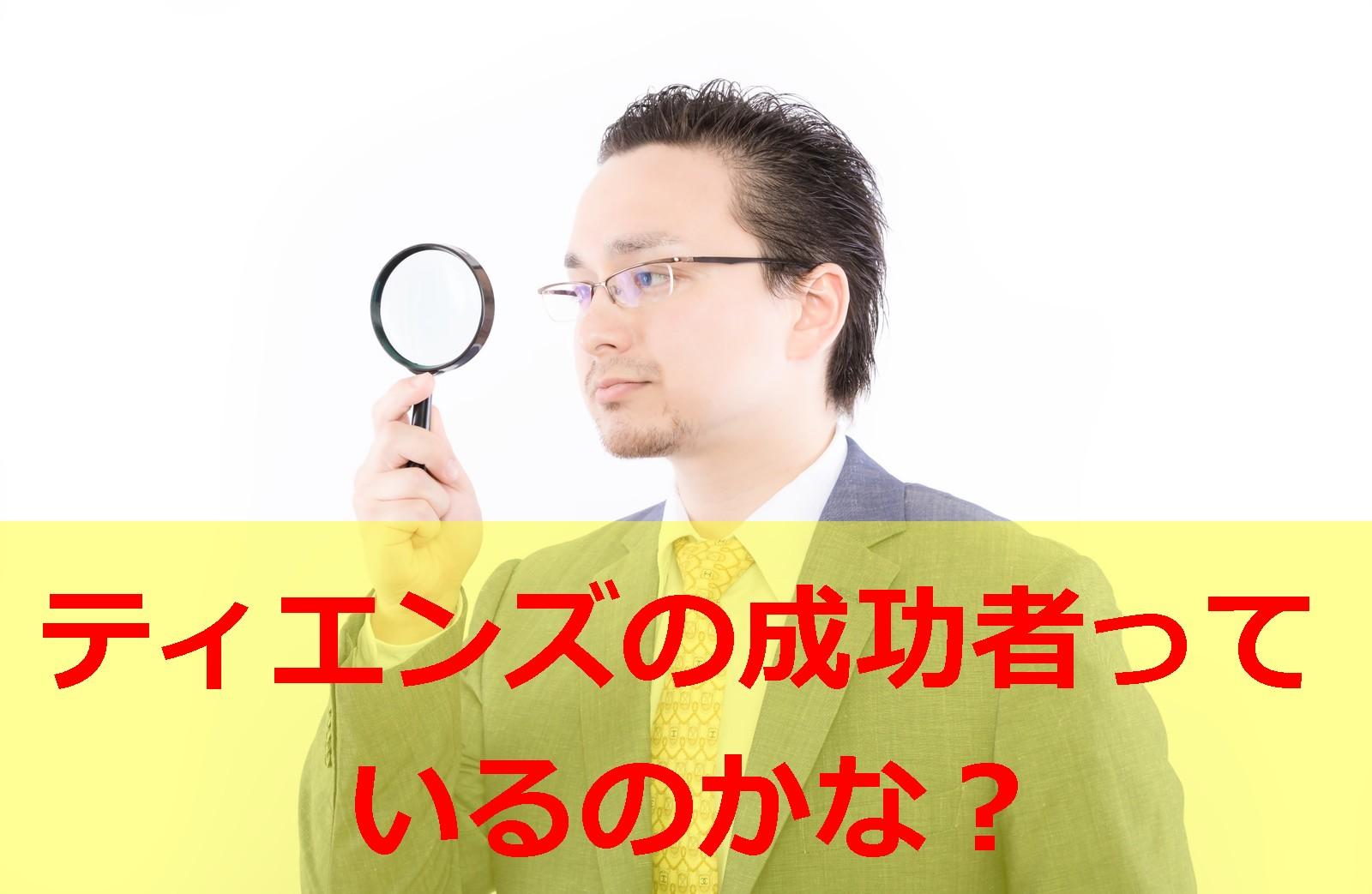 虫眼鏡を持った男画像